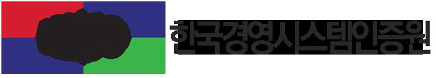 한국경영시스템인증원 LOGO